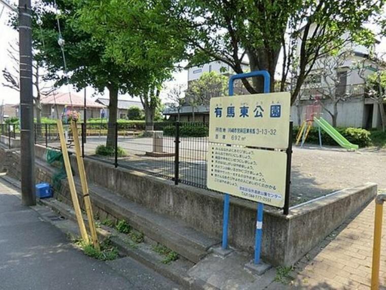 公園 有馬東公園