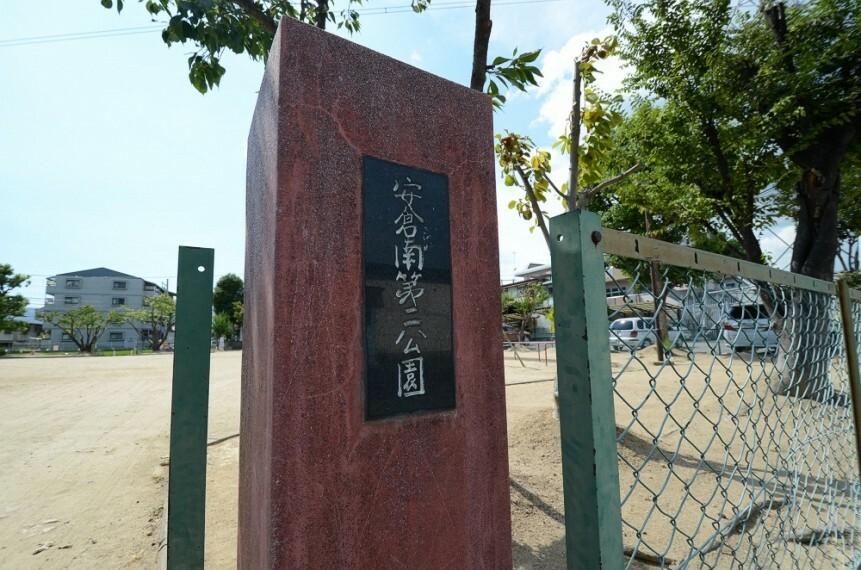 公園 【公園】安倉南第2公園まで62m