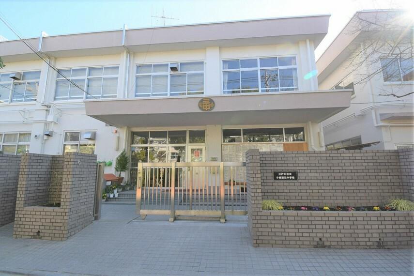 中学校 小岩第三中学校