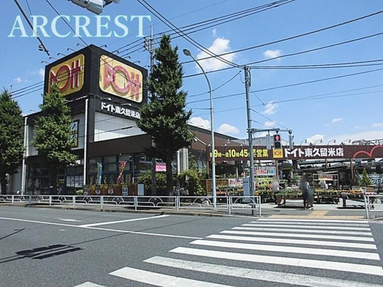 ホームセンター ドイト東久留米店