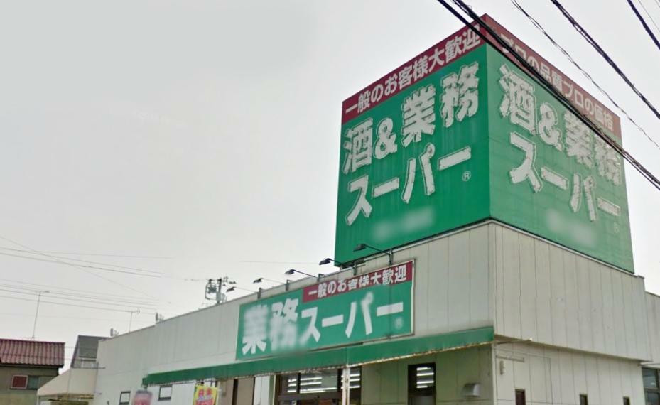 スーパー 業務スーパー(300m)