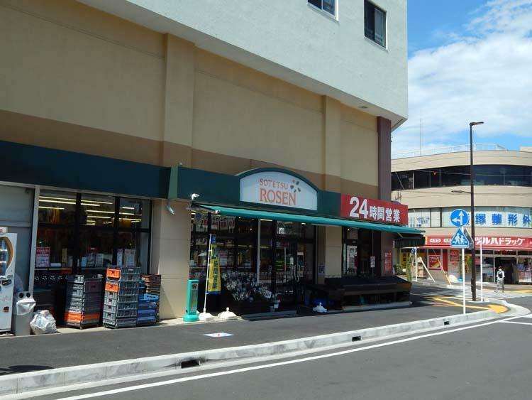 スーパー そうてつローゼン 善行店まで700m 駅近くにあるスーパー。24時間営業で生鮮食品を扱っており駅から通勤帰りに寄るならこちら。