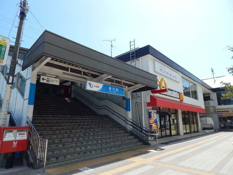 小田急江ノ島線「善行駅」まで700m 現地最寄りの「善行駅」は湘南のターミナル「藤沢駅」へ2駅5分と通勤通学にとっても便利。片瀬江ノ島駅へも直通で気軽に行けます。