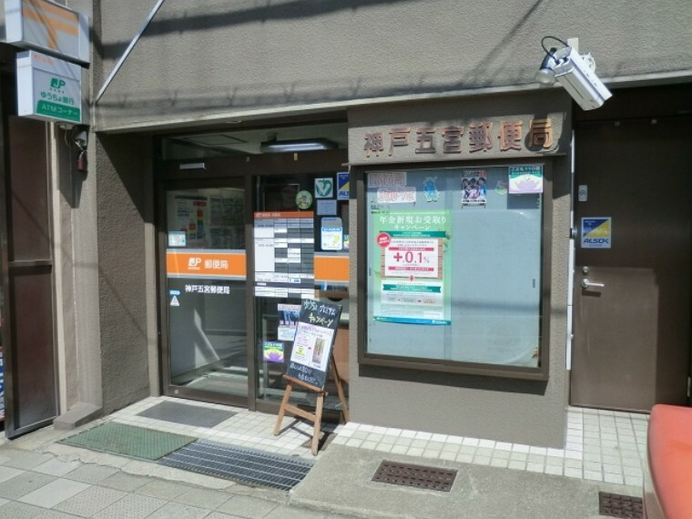 郵便局 郵便局