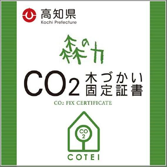 構造・工法・仕様 木は成長する過程でCO2(二酸化炭素)を吸って酸素に変えるかわりに炭素化合物を木材として固定しています。これを「炭素を固定する」と言います。木材は建築材に利用することで、数十年という期間、森の木々と同じように炭素を固定しています。このため、木の家は「都会の森林」と呼ばれます。
