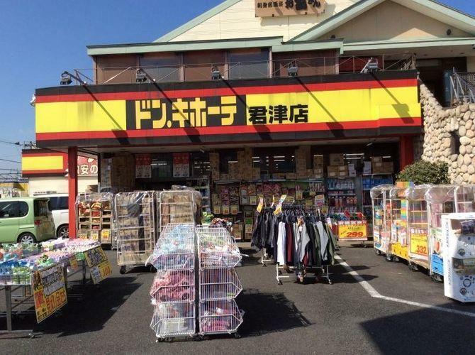ショッピングセンター ドン・キホーテ君津店 徒歩7分。