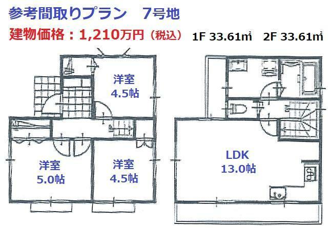 参考プラン間取り図 建物プラン例(7号地):建物価格 1210万円(税込)、建物面積 67.22m2