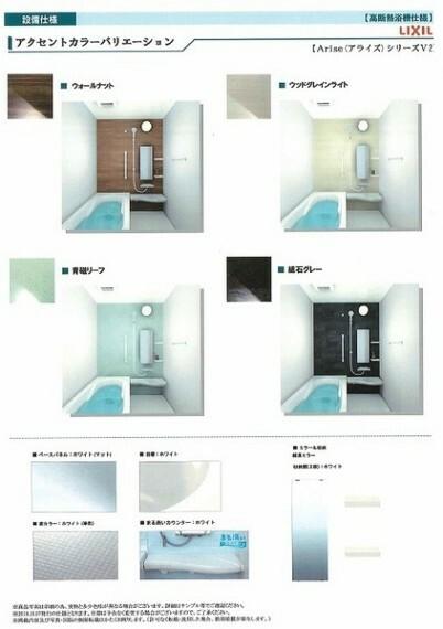 専用部・室内写真 浴室仕様書