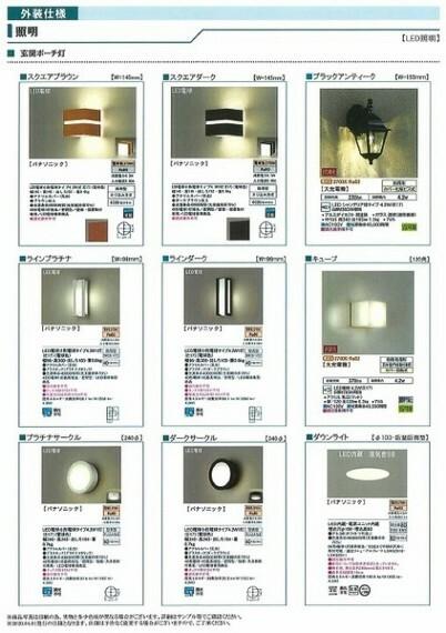専用部・室内写真 玄関を明るく照らし出すポーチ灯