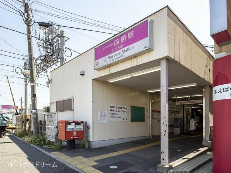 新京成線「前原」駅 距離640m