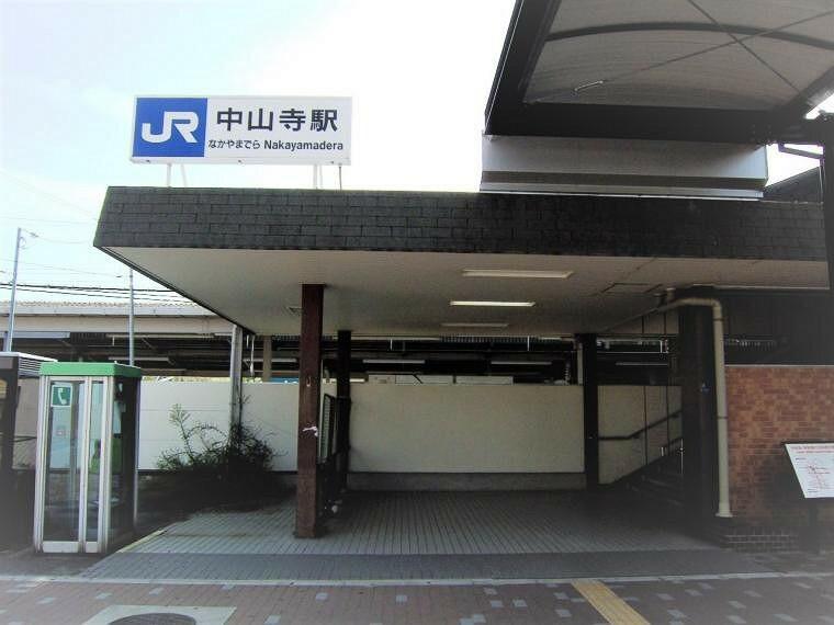 現地より徒歩約10分のJR福知山線中山寺駅。駅まではほとんど坂はありません。