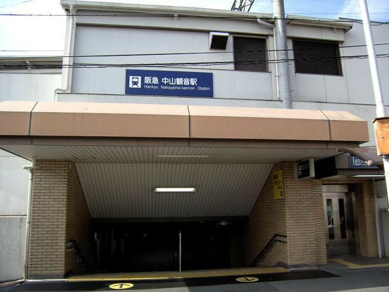 周辺の街並み 現地より徒歩約14分の阪急宝塚線中山観音駅。阪急線にもほとんど坂はありません。