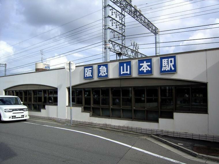 周辺の街並み 現地より徒歩約15分の阪急宝塚線山本駅。現地より東方面の駅になります。