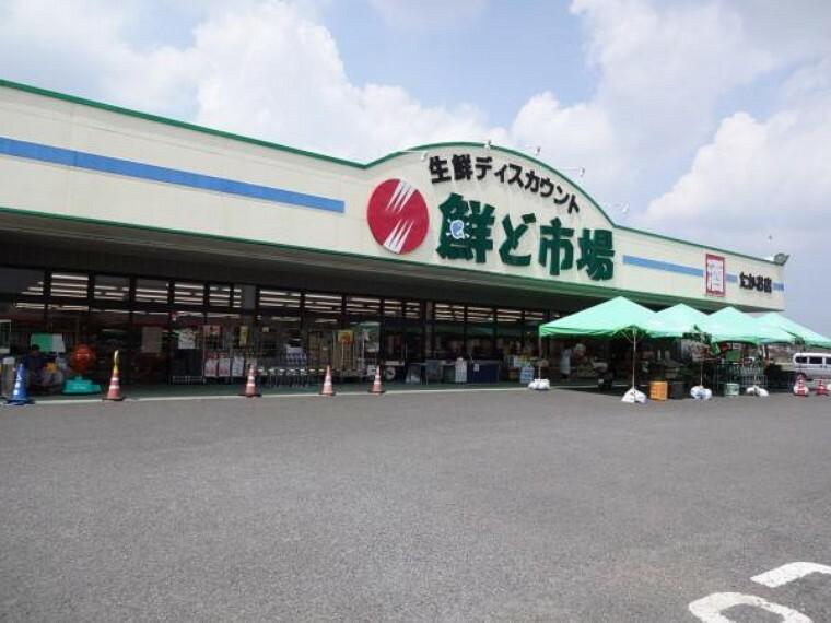 スーパー 鮮ど市場蓑原店様まで約800m(徒歩10分近くに大型スーパーがあると毎日のお買い物に便利ですね。)