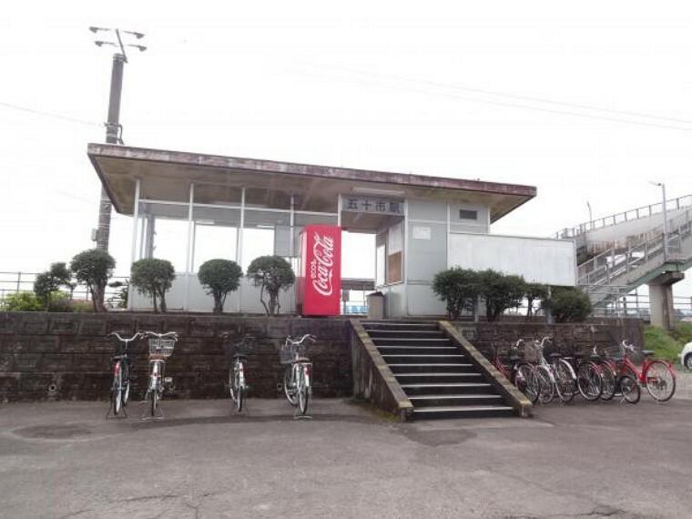 日豊本線五十市駅まで約400m(徒歩約5分)駅が近くにあると移動も楽になりますね。