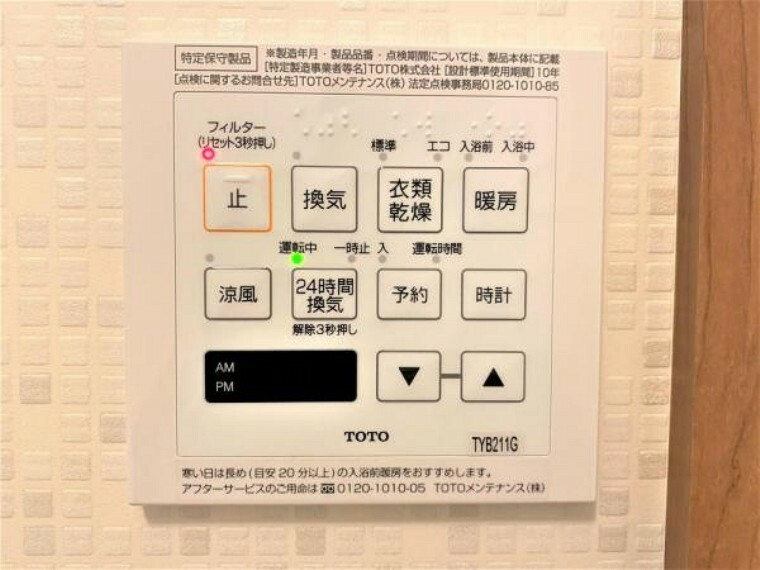 冷暖房・空調設備 浴室乾燥