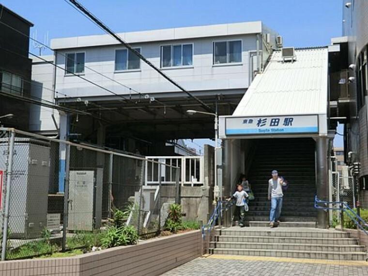 杉田駅まで約1100m