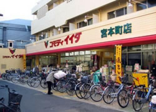 スーパー 【スーパー】コモディ イイダ 宮本町店まで600m