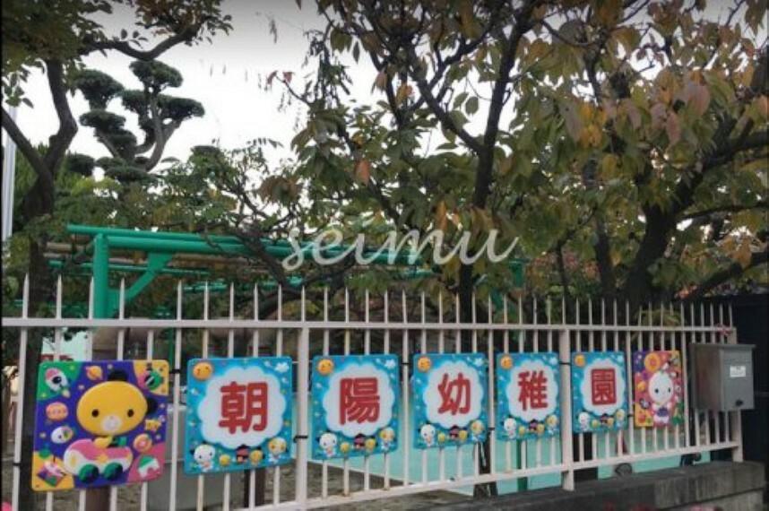 幼稚園・保育園 【幼稚園】朝陽幼稚園まで796m