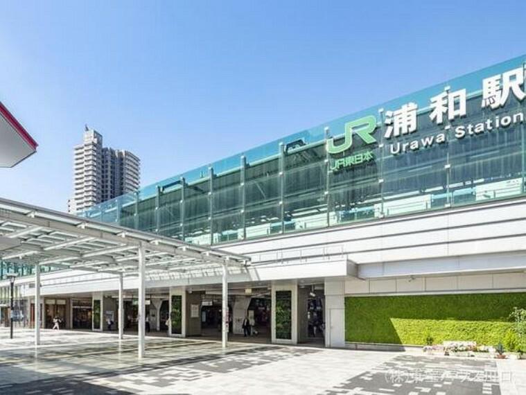 京浜東北・根岸線「浦和」駅 距離8010m