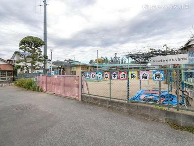 岩槻本町保育園 距離730m