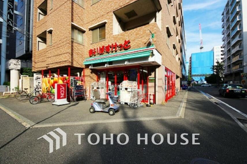 スーパー まいばすけっと 新横浜環状2号店 距離1500m
