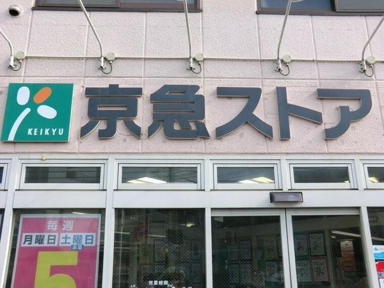 スーパー 京急ストア船越店(10時~22時営業(日曜日9時開店)。毎日のお買い物に便利なスーパーマーケット。)