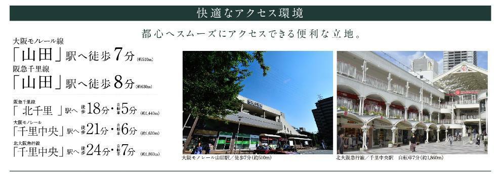 大阪モノレール「山田」駅へ徒歩7分・2WAYアクセス。