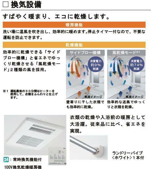同仕様写真(内観) 浴室暖房換気乾燥機