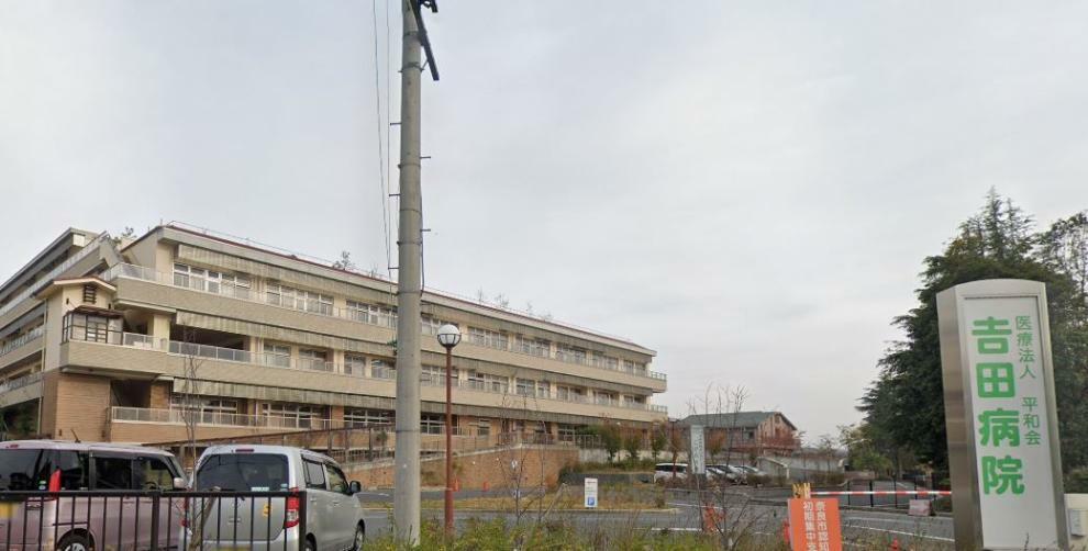 病院 平和会吉田病院