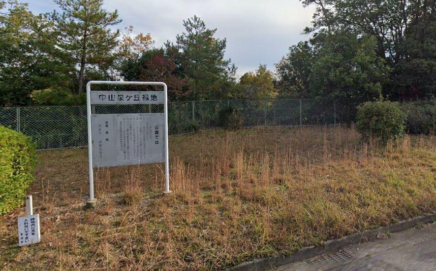 公園 中山泉ヶ丘緑地