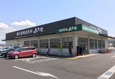 ショッピングセンター 産直市場よってって秋篠店
