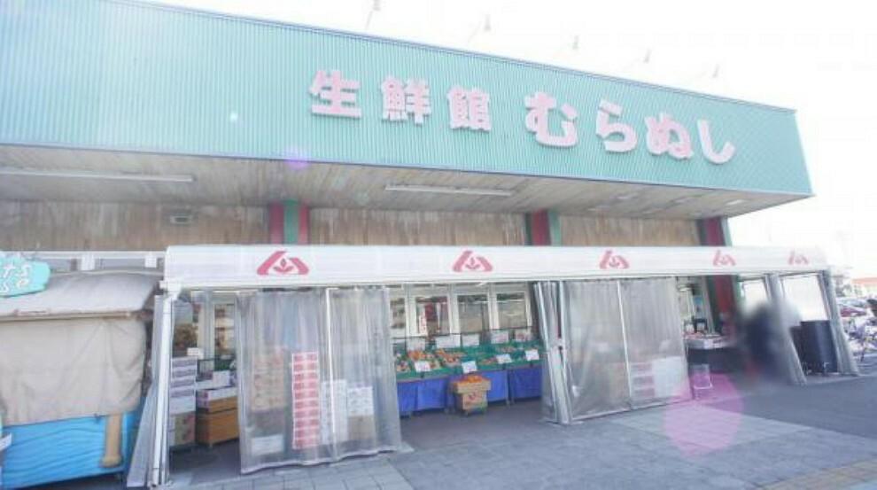 スーパー 生鮮館むらぬし大和町店 徒歩4分