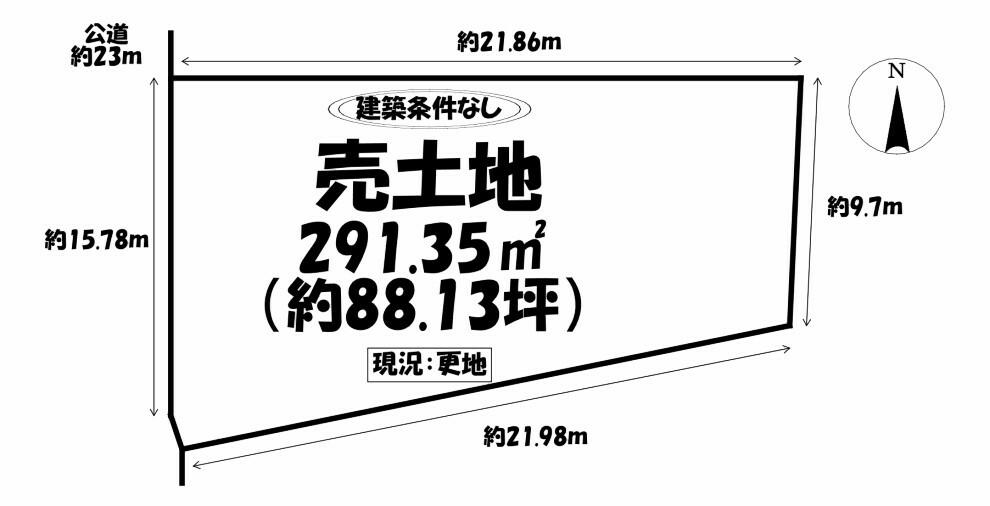 土地図面 土地面積約88坪! 建築条件なしの為お好きなハウスメーカーで建築可能です