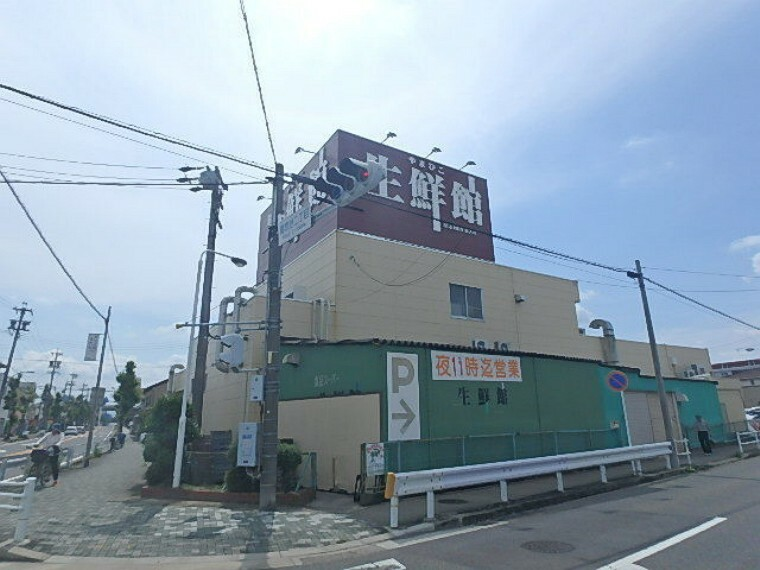 スーパー 生鮮館やまひこ喜惣治店