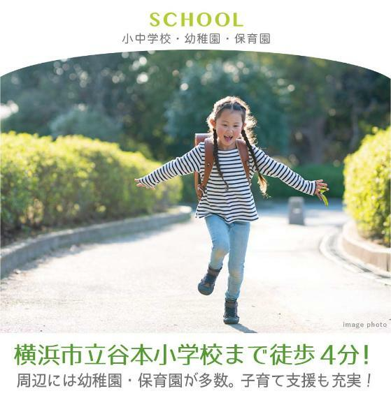 小学校まで徒歩4分