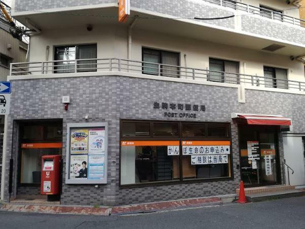 郵便局 生駒本町郵便局
