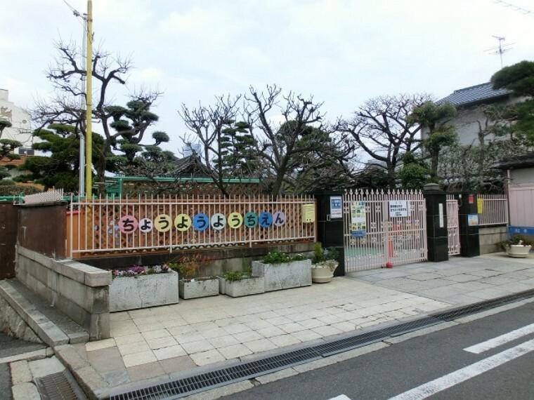 幼稚園・保育園 朝陽幼稚園