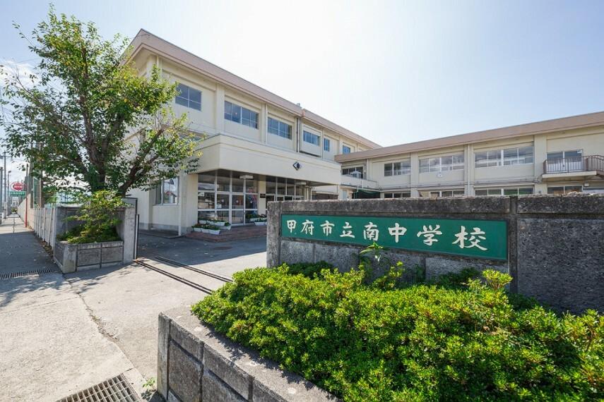中学校 甲府市立南中学校(徒歩32分)