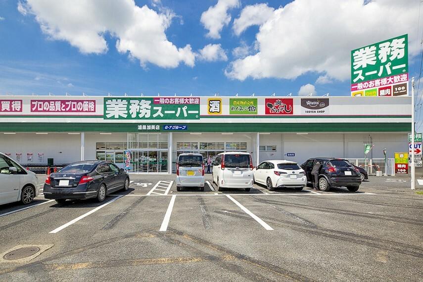 スーパー 業務スーパー 鴻巣加美店(徒歩8分)