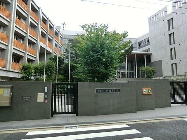中学校 新宿区立新宿中学校 徒歩12分。