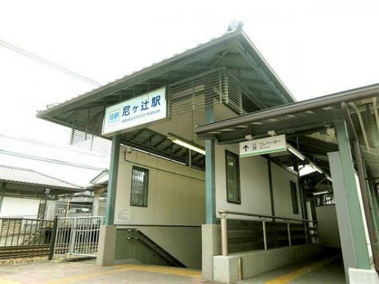 近鉄橿原線「尼ヶ辻駅」徒歩約15分(約1200m)