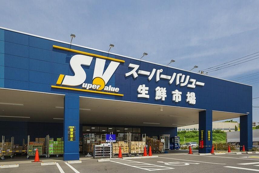 スーパー スーパーバリュー幕張西店 徒歩12分/食品スーパーへも徒歩圏内
