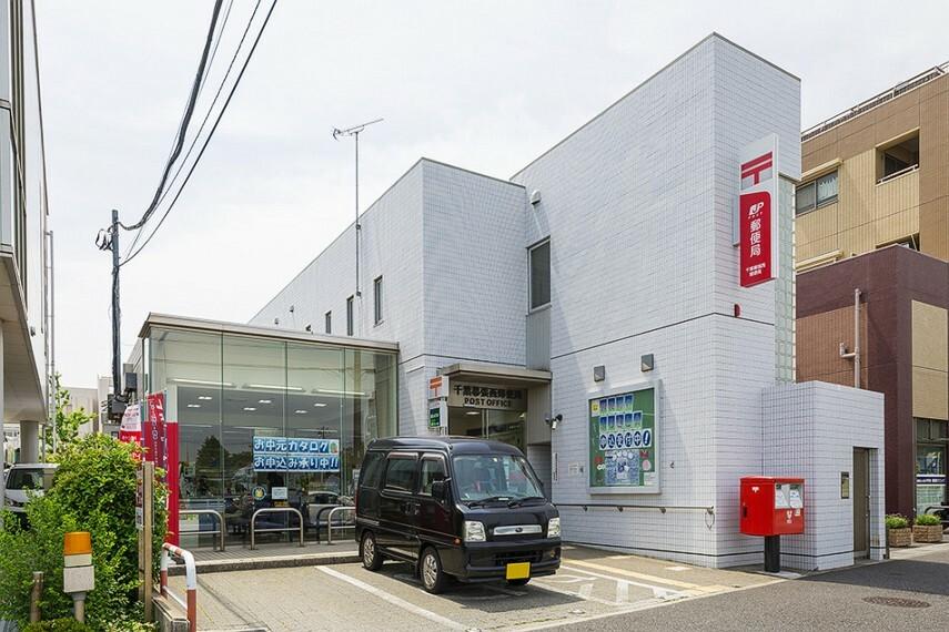 郵便局 千葉幕張西郵便局 徒歩8分/近くにあると便利な郵便局は徒歩8分