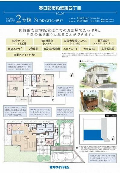 間取り図 No.2