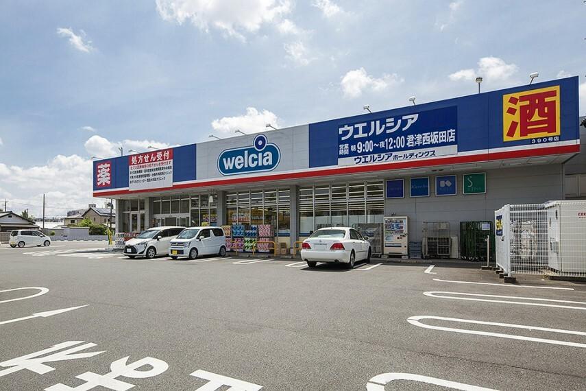 ドラッグストア ウェルシア 君津西坂田店(徒歩1分)