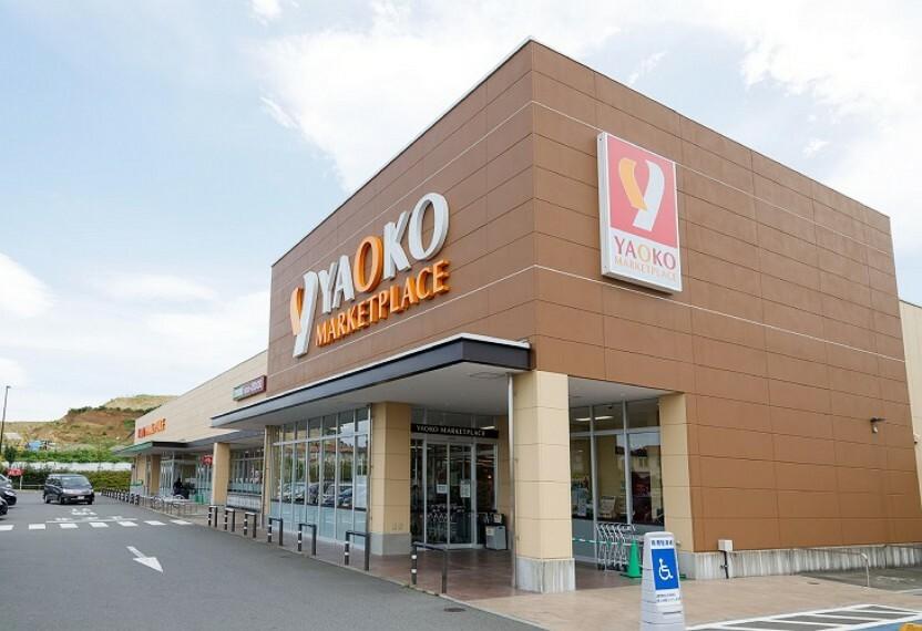 スーパー 近隣の方に愛される大型スーパー。ヤオコー稲城南山店(徒歩9分・約720m) /2020年9月撮影