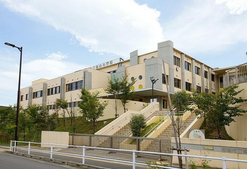 小学校 南山小学校。2015年開校。現代的な造りの校舎が魅力の小学校です。(徒歩13分・約1000m) /2020年9月撮影