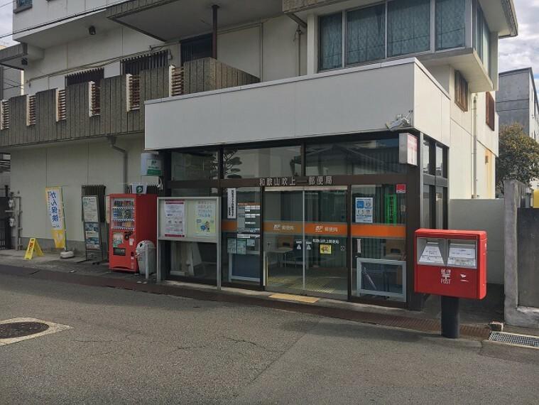 郵便局 和歌山吹上郵便局 約680m(徒歩9分)/令和2年10月撮影 距離表示は、2号地を起点としています。距離・時間は地図上の概算で、徒歩時間は80m=1分として換算したものです。