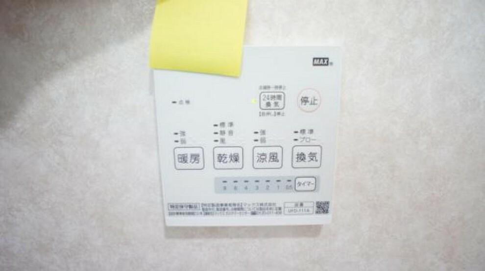 浴室乾燥機パネル 雨の日のお洗濯にも大活躍な浴室乾燥機